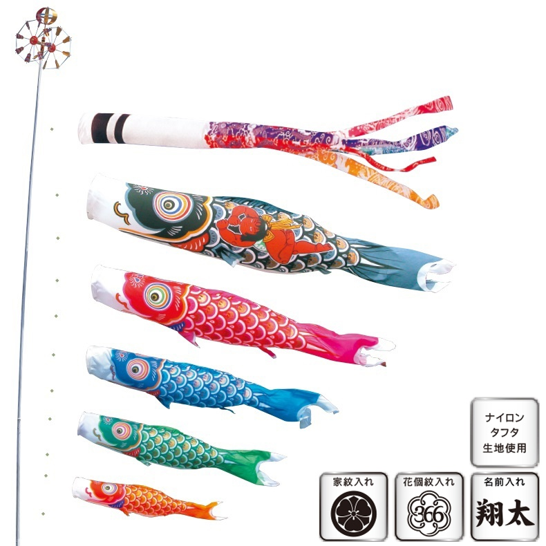 [徳永][鯉のぼり]庭園用[ポール別売り]大型鯉[9m鯉5匹][錦龍][金太郎付][雲龍吹流し][日本の伝統文化][こいのぼり]