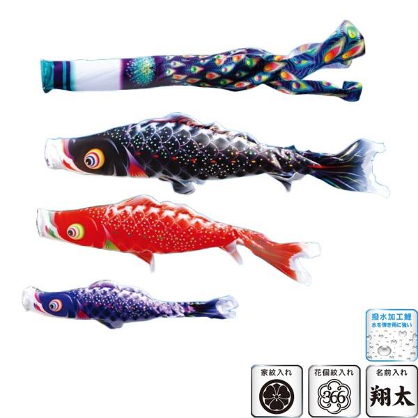 [徳永][鯉のぼり]ベランダ用[スタンドセット](水袋)ポールフルセット[1.5m鯉3匹][星歌スパンコール][撥水加工][日本の伝統文化][こいのぼり]