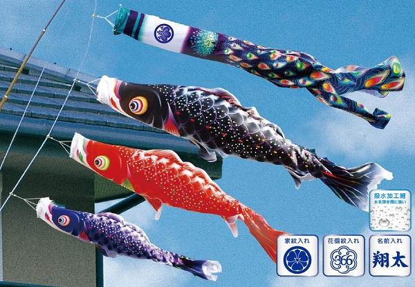 [徳永][鯉のぼり]ベランダ用[スーパーロイヤルセット]万力取付タイプ[1.5m鯉3匹][星歌スパンコール][撥水加工][日本の伝統文化][こいのぼり]