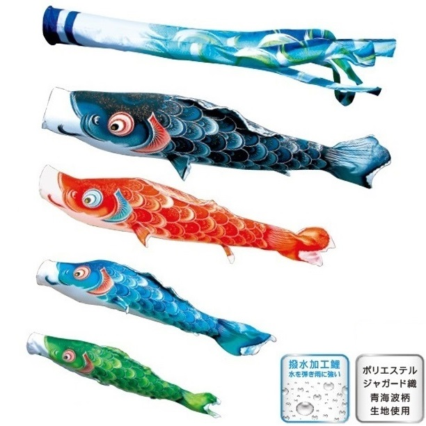 [徳永][鯉のぼり]庭園用[にわデコセット][1.5m鯉4匹][風舞い][風舞い吹流し][撥水加工][日本の伝統文化][こいのぼり]