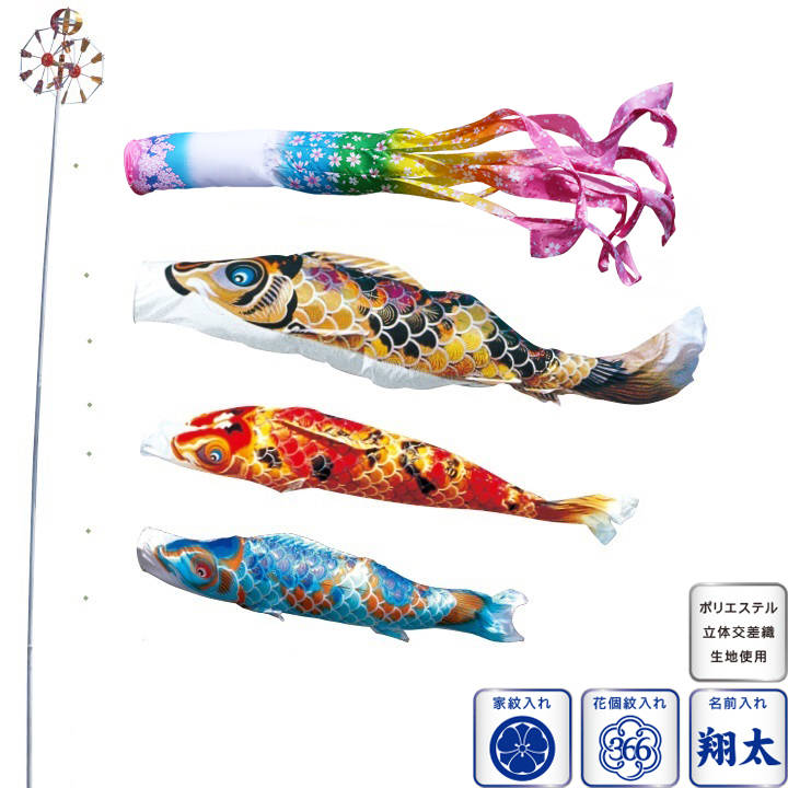 徳永 鯉のぼり 庭園用 ガーデンセット (杭打込式)ポールフルセット 3m鯉3匹京錦 桜風吹流し 日本の伝統文化 こいのぼり