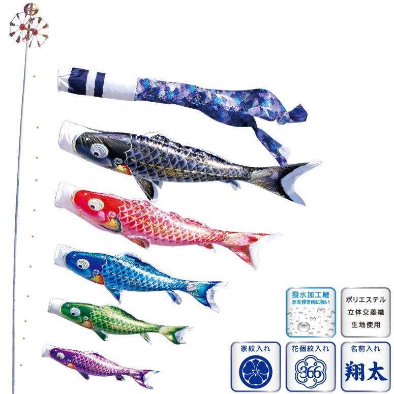 [徳永][鯉のぼり]庭園用[ポール別売り]大型鯉[6m鯉5匹][千寿][千寿吹流し][撥水加工][日本の伝統文化][こいのぼり]