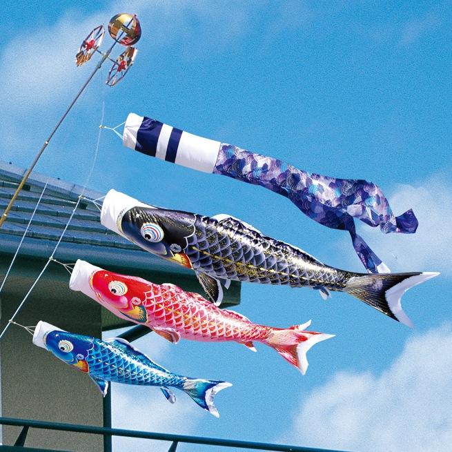 [徳永][鯉のぼり]ベランダ用[ロイヤルセット]格子取付タイプ[2m鯉3匹][千寿][千寿吹流し][撥水加工][日本の伝統文化][こいのぼり]