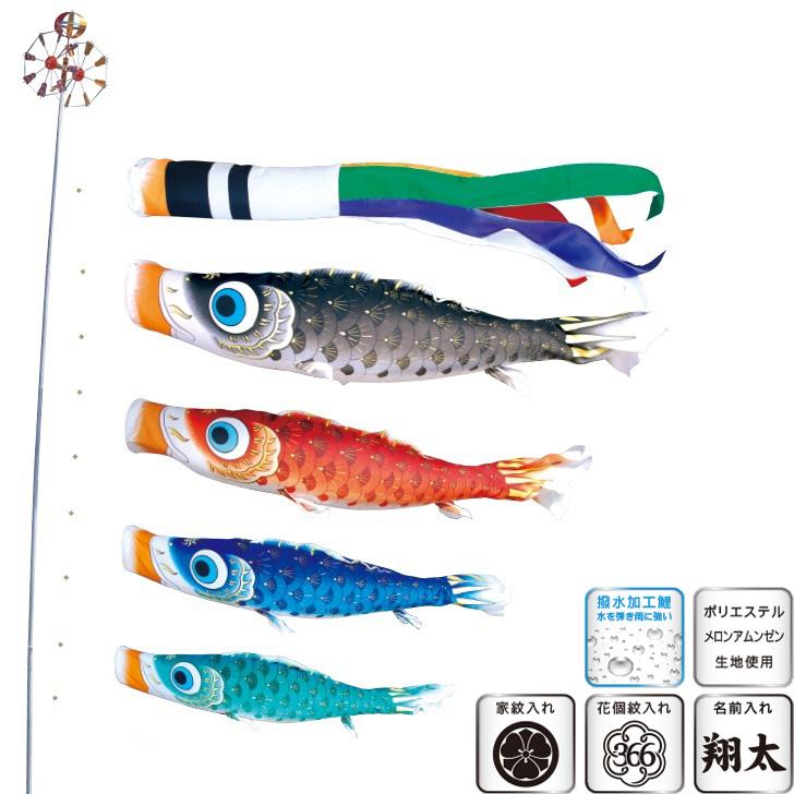 [徳永][鯉のぼり]庭園用[ポール別売り]大型鯉[3m鯉4匹][夢はるか][夢五色吹流し][撥水加工][日本の伝統文化][こいのぼり]