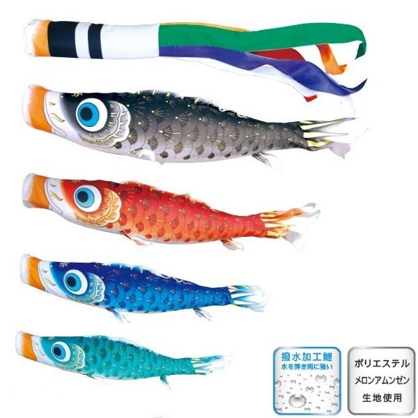 [徳永][鯉のぼり]庭園用[にわデコセット][1.2m鯉4匹][夢はるか][夢五色吹流し][撥水加工][日本の伝統文化][こいのぼり]