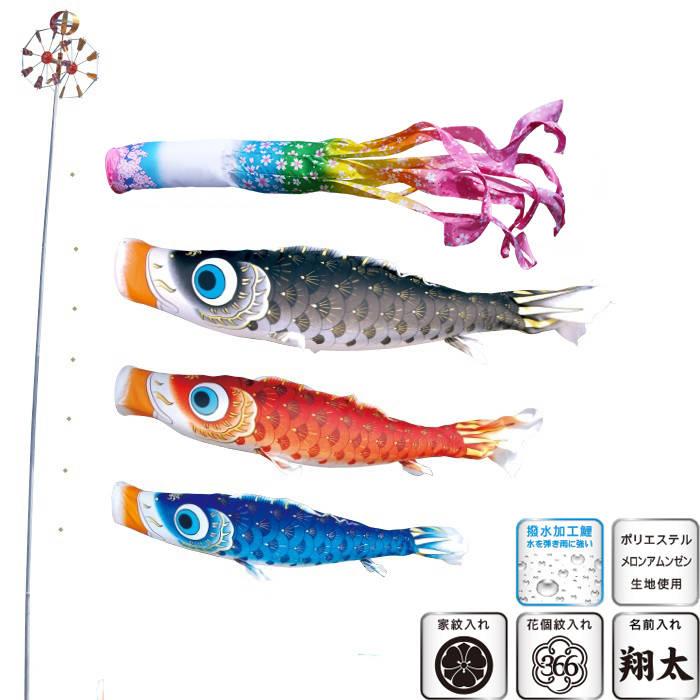 徳永 鯉のぼり ベランダ用 スタンドセット (水袋)ポールフルセット 2m鯉3匹夢はるか 桜風吹流し 撥水加工 日本の伝統文化 こいのぼり