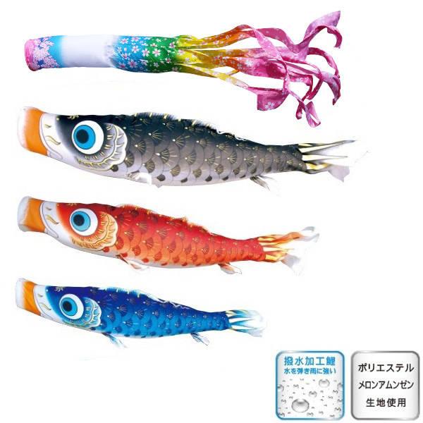 徳永 鯉のぼり 庭園用 にわデコセット 1.5m鯉3匹夢はるか 桜風吹流し 撥水加工 日本の伝統文化 こいのぼり