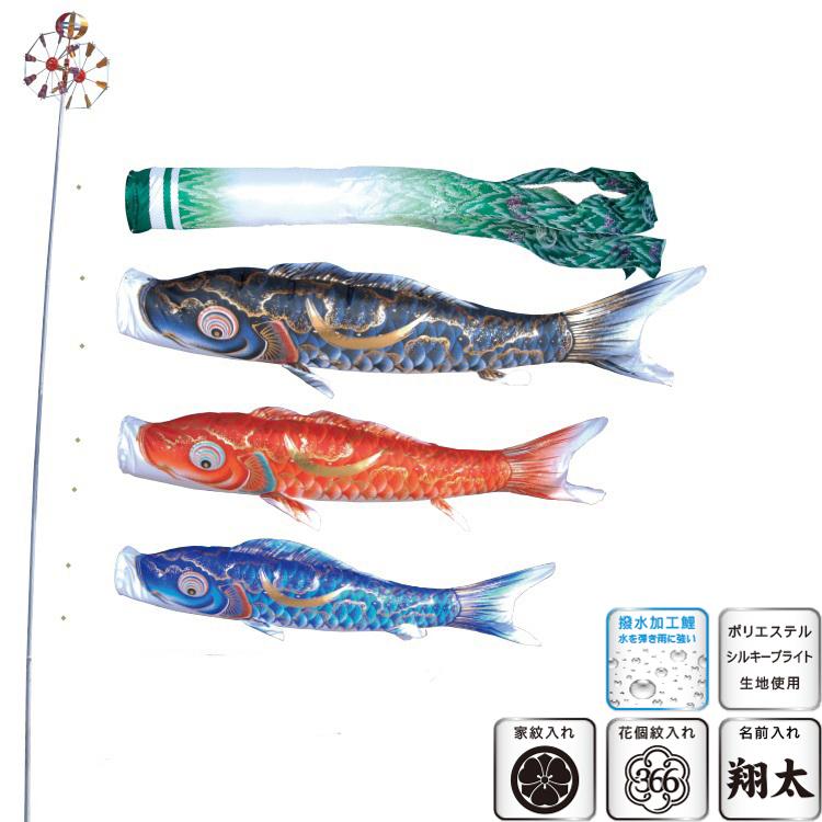 [徳永][鯉のぼり]庭園用[ポール別売り]大型鯉[8m鯉3匹][豪][尚武之丸吹流し][撥水加工][日本の伝統文化][こいのぼり]
