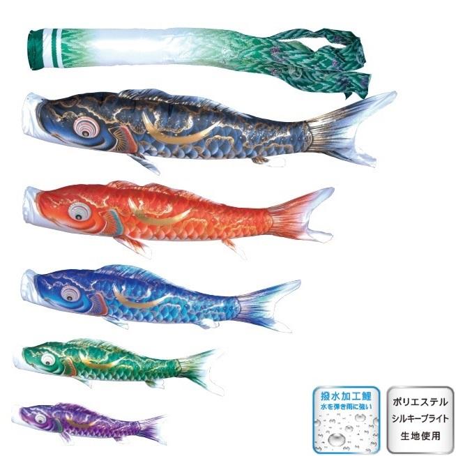 [徳永][鯉のぼり]庭園用[にわデコセット][1.2m鯉5匹][豪][尚武之丸吹流し][撥水加工][日本の伝統文化][こいのぼり]