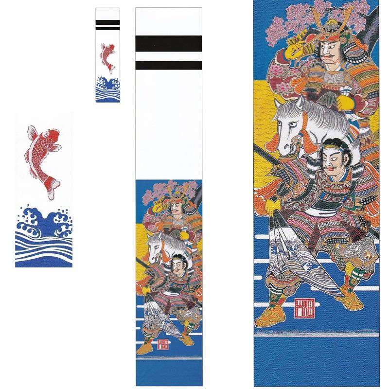 【大畑の武者絵幟】【武者のぼり】八幡太郎【5.4m】20号【ポール別売】【日本の伝統文化】【五月人形】