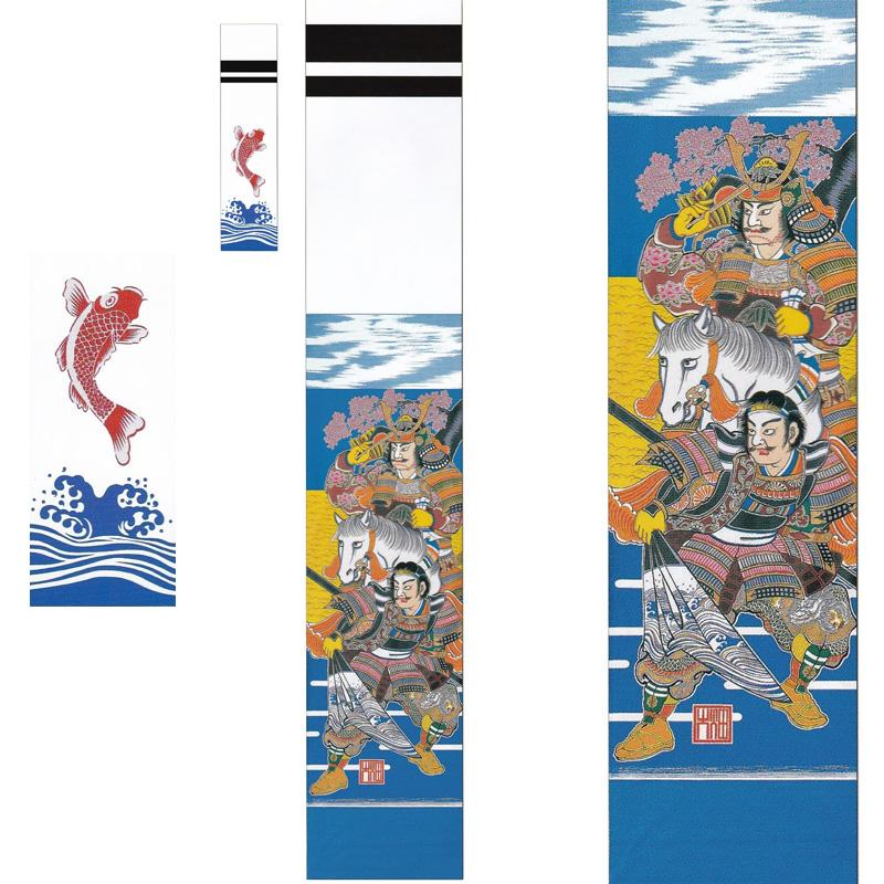 【大畑の武者絵幟】【武者のぼり】八幡太郎【6.3m】24号【ポール別売】【日本の伝統文化】【五月人形】