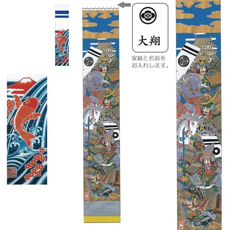 [大畑の武者絵幟][武者のぼり]徳川家康[9.1m](巾0.92)大特上(金粉入り)[ポール別売]家紋・名前各1ケ入り[日本の伝統文化][五月人形]