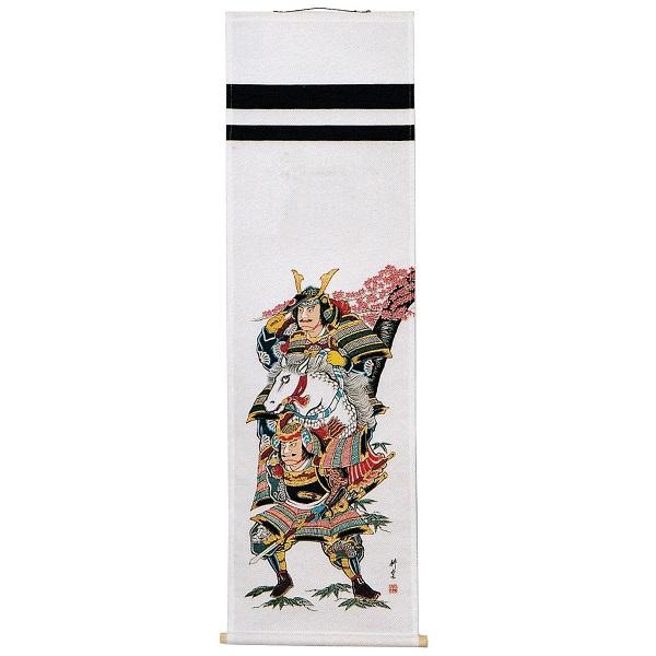 【大畑の武者絵】端午の節句の掛軸【掛軸型武者のぼり】八幡太郎軸【41×140cm】No.4【タペストリー】【日本の伝統文化】【五月人形】