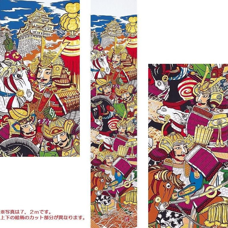 [徳永鯉][武者のぼり][武者絵幟]アルミ金箔太閤秀吉幟単品[7.2m](巾90cm)単品[151-735][日本の伝統文化][五月人形]