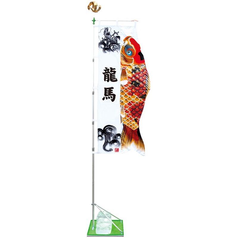 【徳永鯉】【こいのぼり幟】【登龍門】名前入り【2m】スタンド(水袋)【ポールフルセット】【154-020k4】【日本の伝統文化】【五月人形】