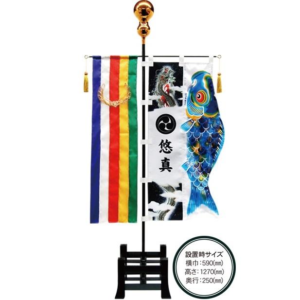 【徳永鯉】室内用【室内飾りこいのぼり幟】【登龍門】家紋・名前入り【154-040sk2】【日本の伝統文化】【五月人形】