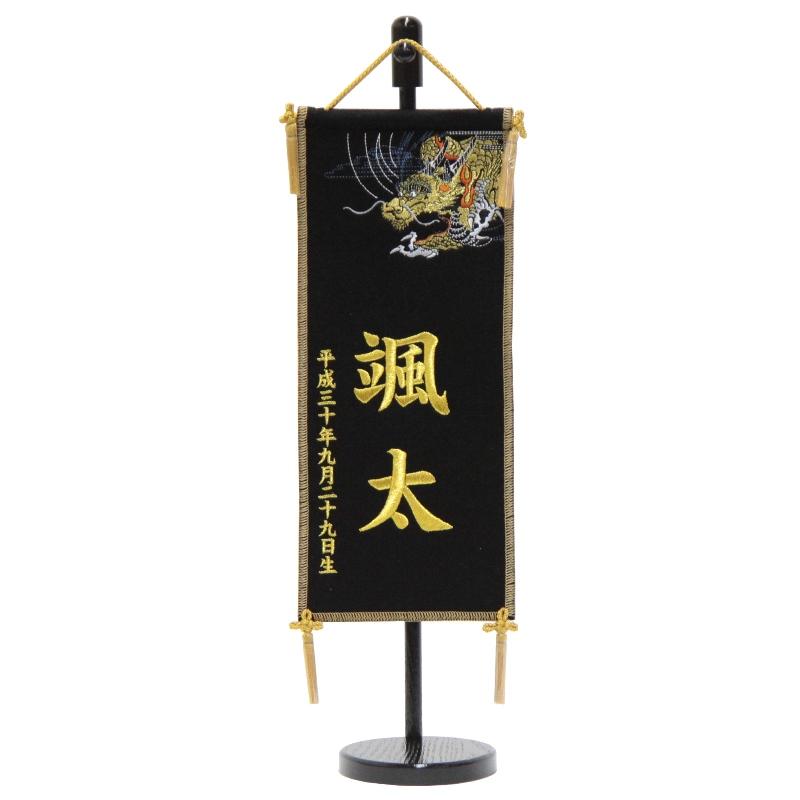 名前旗 [龍] 黒生地 金糸刺繍文字 (特小) スタンド付き 命名座敷旗 五月人形 高さ43cm [fz-562035102]
