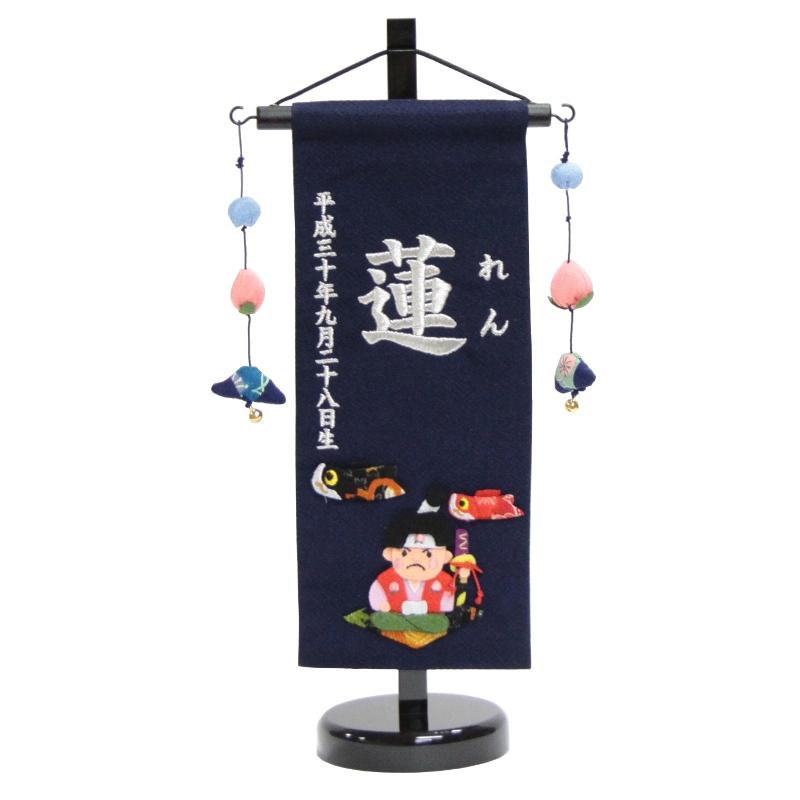 名前旗 [桃太郎] 紺生地 銀糸刺繍文字 (小) スタンド付き 命名座敷旗 五月人形 高さ38cm [sb-5-n2-ss]