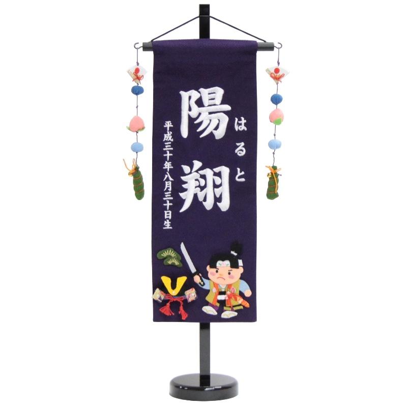 名前旗 [桃太郎兜] 紫生地 白糸刺繍文字 (中) スタンド付き 命名座敷旗 五月人形 高さ56cm [sb-5-n7-m]