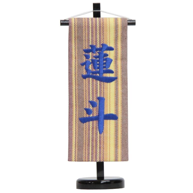 名前旗 [播州織] 青糸刺繍文字 (小) スタンド付き 五月人形 座敷旗 高さ38cm [5-b1-s]