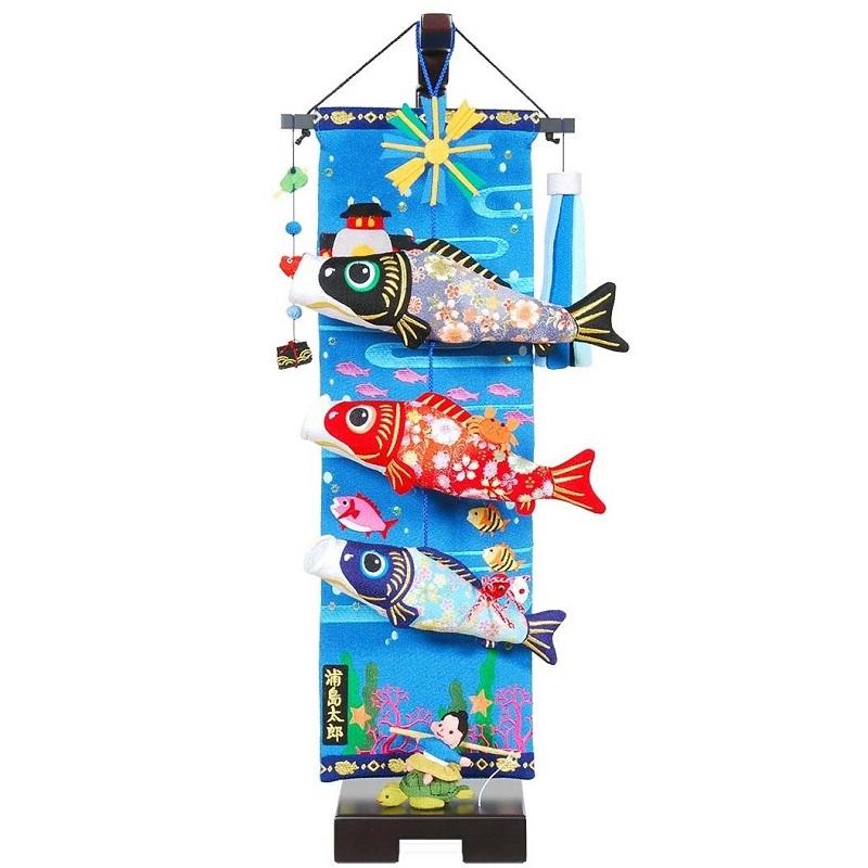 室内鯉のぼり【浦島太郎鯉のぼり】飾り台セット [小] スタンド付き 鯉幟タペストリータイプ【sb5-urt-s】