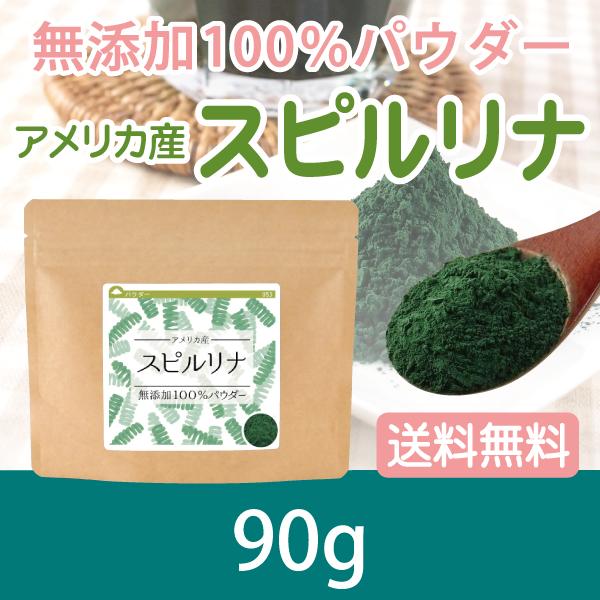 スピルリナ 無添加100%パウダー 90g 送料無料 アメリカ産 健康茶 粉末 パウダー 【10P05Nov16】