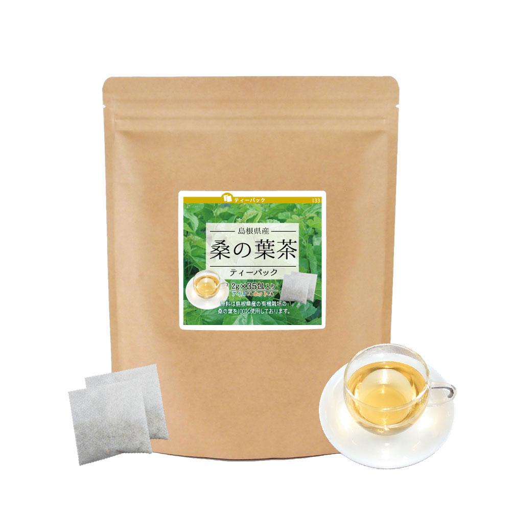 低価格化 桑の葉茶 ティーバッグ 2g×35包 島根県産 送料無料 桑茶 超人気 蚕 10P05Nov16 茶 ティーパック かいこ カイコ ダイエット 国産