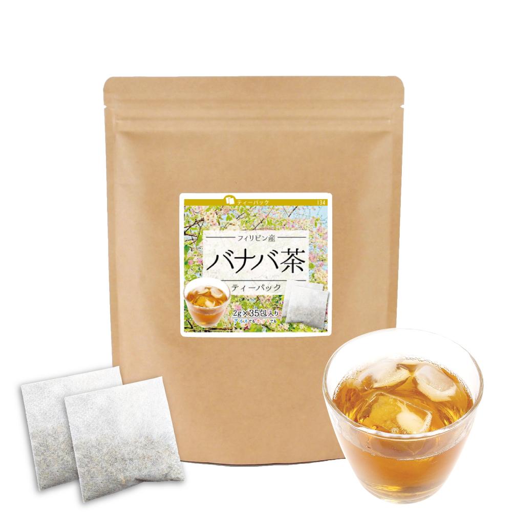 バナバ茶ティーパック 2g×35包 フィリピン産 送料無料 無添加 ノンカフェイン ティーバッグ 商品 ティーパック 食物繊維 新生活 ティーバック 10P05Nov16