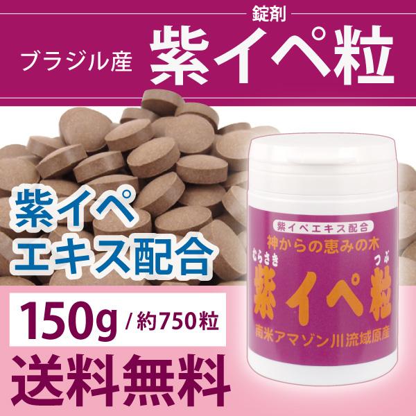紫イペ粒 150g/約750粒 送料無料 ブラジル産 タヒボ茶【10P05Nov16】