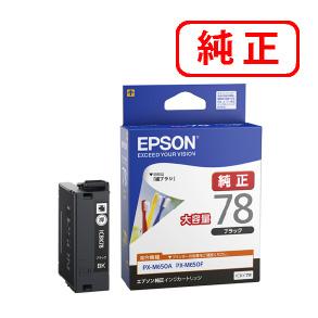 ICBK78 ブラック 大容量 3本EPSON/エプソン 純正インクカートリッジ