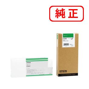 ICGR57 グリーン EPSON/エプソン 純正インクカートリッジ