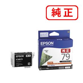 ICMB79 マットブラック 3本EPSON/エプソン 純正インクカートリッジ