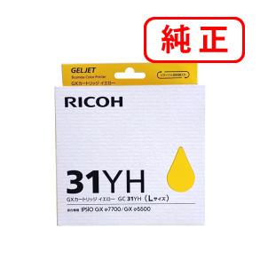 GC31YH イエロー 2本RICOH/リコー 純正インク GXカートリッジ
