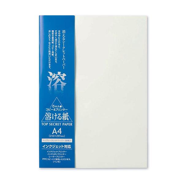 プリンター用和紙 プリンター用紙 コピー用紙 コピー 日本未発売 プリンタ用紙 和紙 A4 トップシークレットペーパー 溶ける紙 倉 30枚入