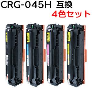 【4色セット】 トナーカートリッジ045H/CRG-045H 対応互換トナーカートリッジ (新品)