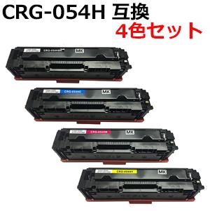 【4色セット】 トナーカートリッジ054H/CRG-054H 対応互換トナーカートリッジ (新品)LBP622C LBP621C