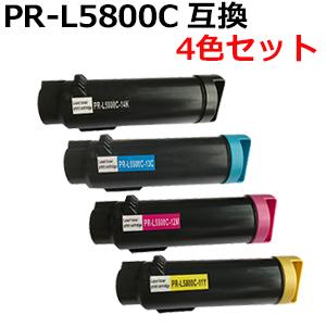 【4色セット】 PR-L5800C-14/13/12/11 互換トナーカートリッジ (新品) /MultiWriter5800C/PR-L5800C/