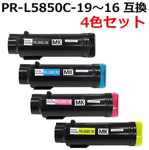 【4色セット】 PR-L5850C-19/18/17/16 互換トナーカートリッジ (新品) /MultiWriter5850C/PR-L5850C/MultiWriter400F/PR-L400F/ 【沖縄・離島 お届け不可】