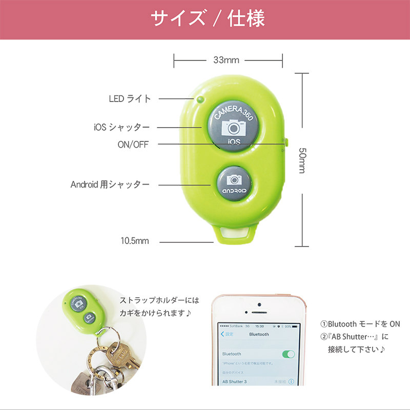 ワイヤレス リモコン シャッター iPhone Android