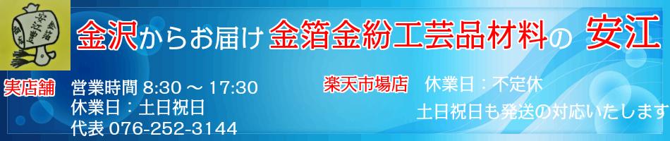 金沢から金箔金紛工芸品材料の安江:金箔等、工芸材料を販売しています。