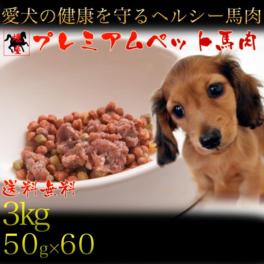 送料無料 赤身率96% 生肉 馬肉犬用 無添加 ドッグフード ペット  毛艶アップ!!ペーストミンチ 50g×60P 3kg 最小・小分けなので鮮度長持ち♪【dog food】【馬肉 馬刺し】3kg 業務用 生肉