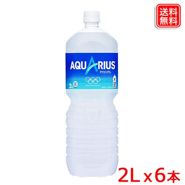 渇いたからだに必要なミネラル 新作アイテム毎日更新 アミノ酸 クエン酸を配合 気持ちもリフレッシュできる スッキリとした味わい アクエリアス 送料無料 メーカー直送 2L 返品送料無料 1ケース x6本 PET