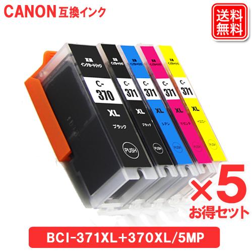 【あす楽】 キヤノン インク BCI-371XL+370XL/5MP 大容量タイプ (5色パック) ×5セット Canon対応 互換インク カートリッジ 純正品 同様に ご使用頂けます 汎用品 BCI-371 BCI-371XL BCI-370 BCI-370XL 【セット】【20P03Dec16】【SS】