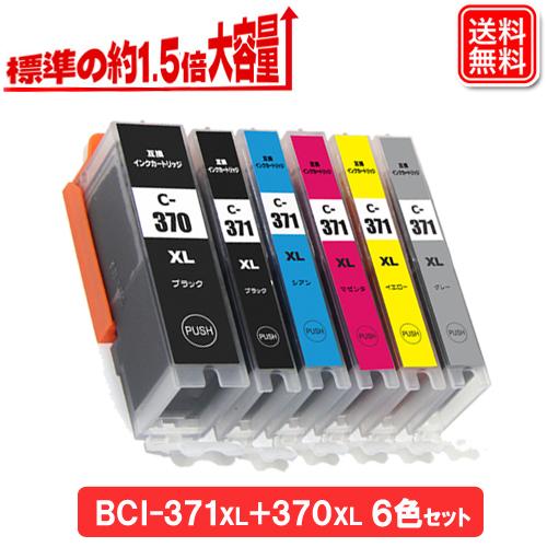 キヤノン インク BCI-371XL+370XL/6MP 6色マルチパック増量版 Canon対応 互換インク カートリッジ 純正品 同様に ご使用頂けます 汎用品 BCI-371 BCI-371XL BCI-370 BCI-370XL 【SS】