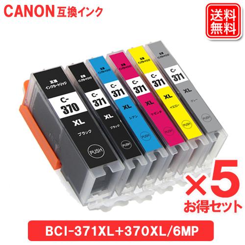 【あす楽】 キヤノン インク BCI-371XL+370XL/6MP 大容量タイプ (6色パック) ×5セット Canon対応 互換インク カートリッジ 純正品 同様に ご使用頂けます 汎用品 BCI-371 BCI-371XL BCI-370 BCI-370XL 【セット】