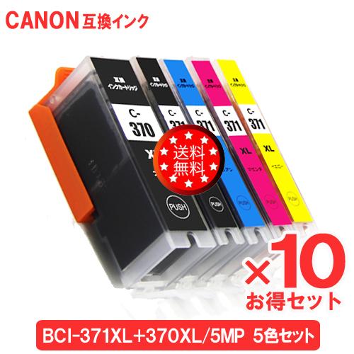 【あす楽】キヤノン 互換インク BCI-371XL+370XL/5MP 5色マルチパックお徳用10個セット 大容量 純正品 同様にご使用頂けます BCI-371XL+370XL/5MP BCI-371XL BCI-370XL【送料無料】