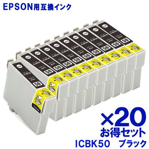 【あす楽】 エプソン インク ICBK50 ブラック ×20個 EPSON対応 互換インク カートリッジ 純正品 同様に ご使用頂けます 汎用品 IC50 【単品セット】