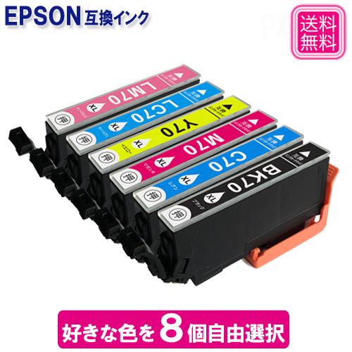 ab54128a32 楽天市場】エプソン インク IC70 IC70L IC6CL70 IC6CL70L 増量タイプ (8 ...