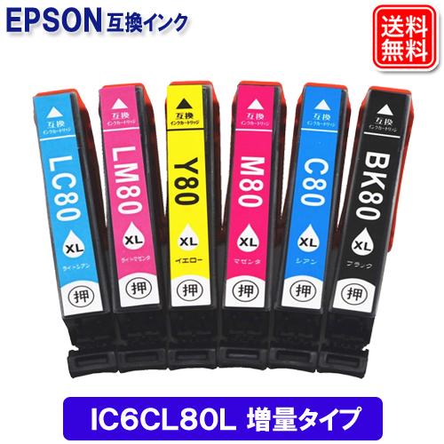 即日発送 13時までに決済確定のご注文 ※土日祝を除く 安心1年保証 エプソン EPSON 返品不可 用 互換インク IC6CL80 増量タイプ 純正品 情熱セール 同様に ICC80L ICLC80L 汎用品 ICLM80L メール便送料無料 ICM80L ご使用頂けます ICY80L ICBK80L