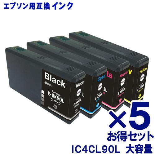 IC90L エプソン用 顔料インクカートリッジ ICBK90L ICC90L ICM90L ICY90L 顔料4色セット 大容量 (4色パック) ×5個セット EPSON対応 互換インク カートリッジ【IC90L】 純正品 同様に ご使用頂けます 汎用品 IC90 IC90L 【セット】【SS】